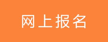 宿州会计考试网上报名